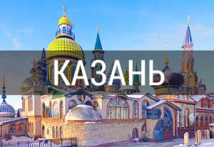 Черная пятница 2018 - Казань