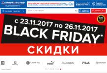 Спортмастер - Черная пятница 2018