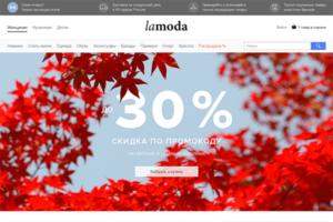 Черная пятница 2019 в Lamoda