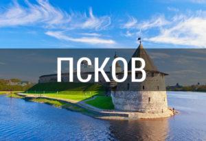 Черная пятница 2019 в Пскове